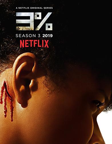 3% Season 3 poster